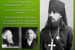 rasskaz-o-rossijskih-novomuchenikah-16