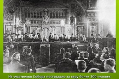 rasskaz-o-rossijskih-novomuchenikah-19