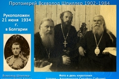 rasskaz-o-rossijskih-novomuchenikah-22
