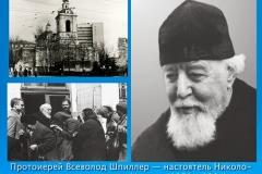 rasskaz-o-rossijskih-novomuchenikah-23