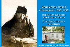 rasskaz-o-rossijskih-novomuchenikah-24