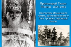 rasskaz-o-rossijskih-novomuchenikah-28
