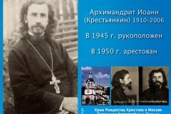 rasskaz-o-rossijskih-novomuchenikah-31