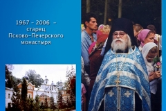 rasskaz-o-rossijskih-novomuchenikah-33