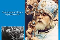 rasskaz-o-rossijskih-novomuchenikah-34