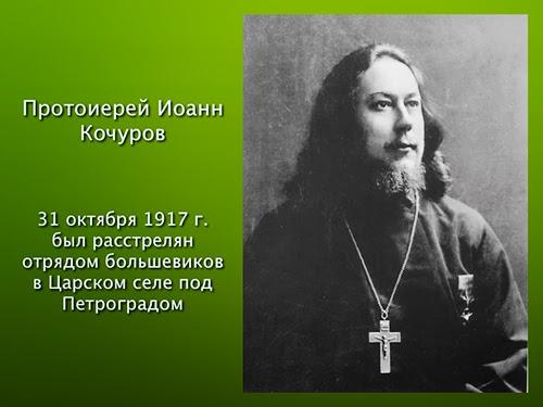 rasskaz-o-rossijskih-novomuchenikah-02