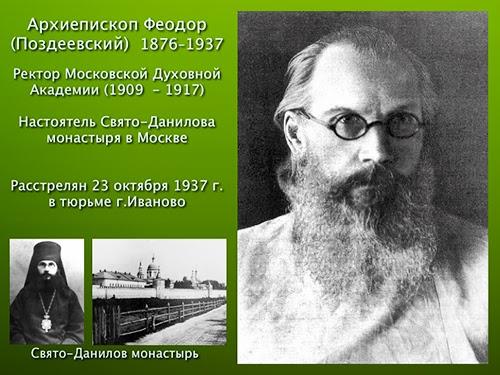 rasskaz-o-rossijskih-novomuchenikah-17