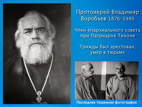 rasskaz-o-rossijskih-novomuchenikah-20