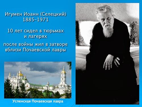 rasskaz-o-rossijskih-novomuchenikah-21