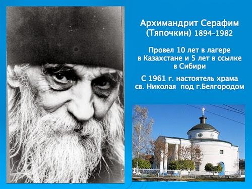 rasskaz-o-rossijskih-novomuchenikah-30