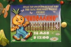 detskiy_teatr_9