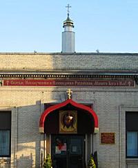 храм новомученников и иповедников