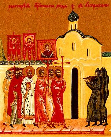 Подвиг Новомучеников Российских
