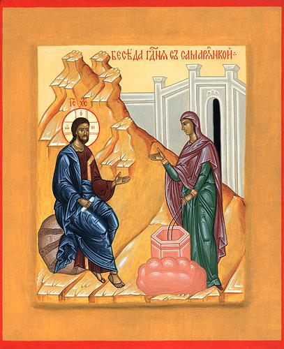 Беседа Иисуса Христа с Самарянкою