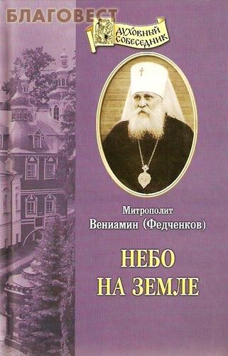 Небо на земле. Архиепископ Вениамин (Федченков)