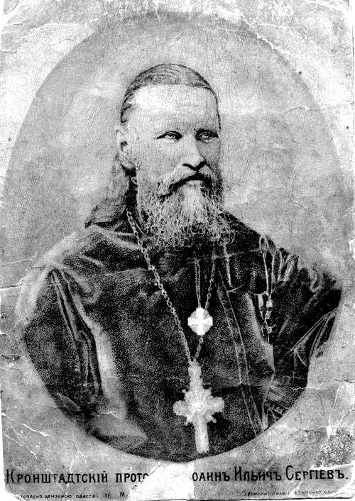 Cв. праведный Иоанн Конштадский чудотворец
