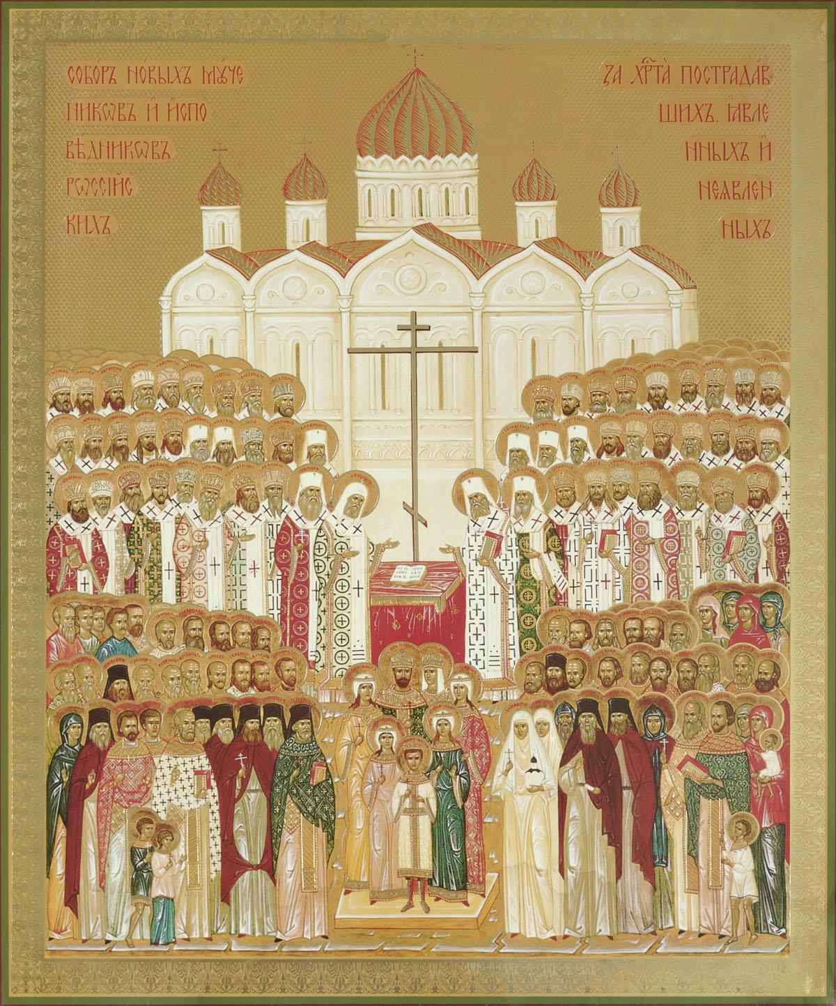 Доклад о новомучениках российских 2128
