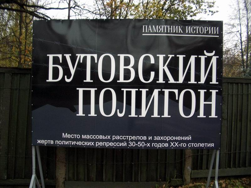 фото бутовский полигон