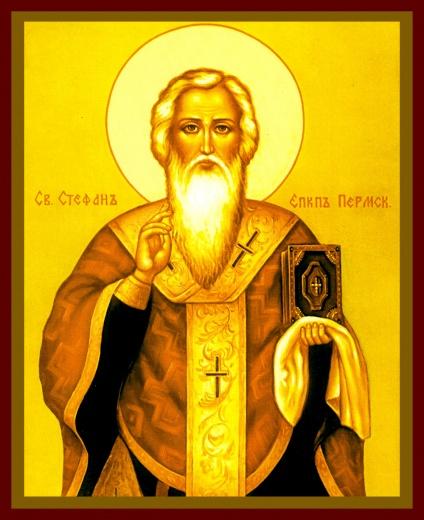 Святой Стефан епископ Пермский