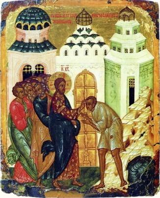 Христос исцеление слепорожденного