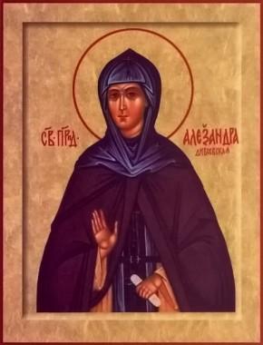 Александра Дивеевская