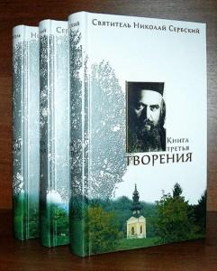Николай Велимирович