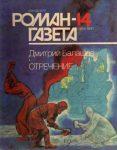 Книга «Похвала Сергию» Дмитрий Балашов. Замечательный исторический роман