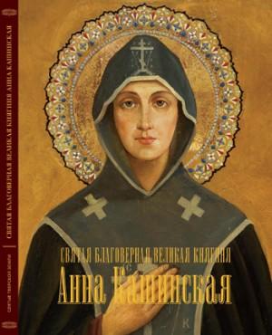 Анна Кашинская