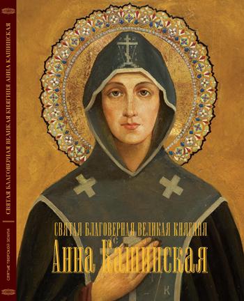 Икона анны, бесплатные фото, обои ...: pictures11.ru/ikona-anny.html
