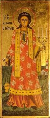 2 августа — День памяти Первомученика и архидиакона Стефана (перенесение мощей)