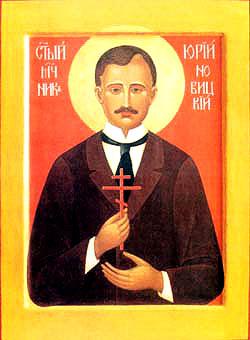 Новомученик Юрий Новицкий