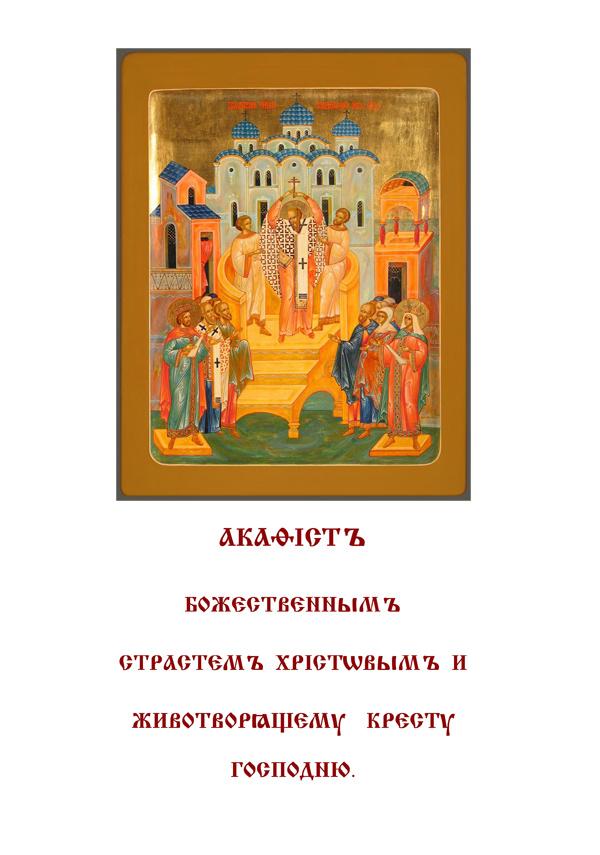 Акафист Божественным Страстем Христовым и Животворящему Кресту Господню