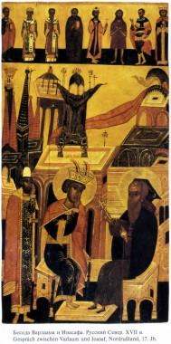 Беседа Варлаама и Иоасафа. Русский север, 17 век.