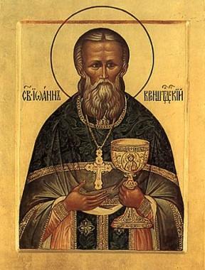 Святой праведный Иоанн Кронштадтский, в миру Иван Ильич Сергиев (1829-1908)