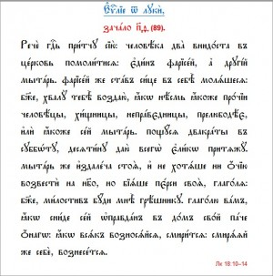 Евангелие, зач. 89. Лк. 18, 10-14.