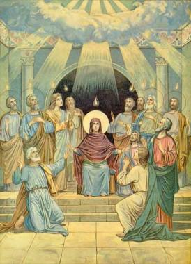Cошествие Святого Духа на Апостолов