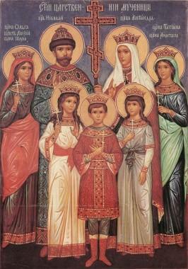 Святии царственнии страстотерпцы, молите Бога о нас!