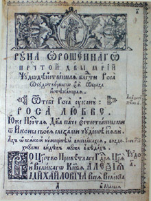 Титульный лист книги Руно Орошенное