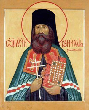 Священномученик Вениамин (Воскресенский), Романовский, епископ