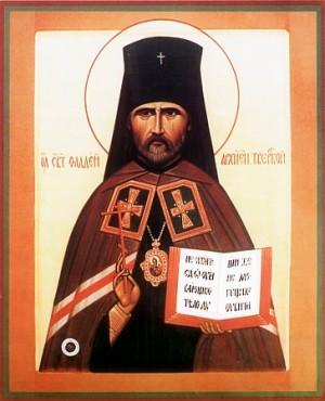 Священномученик Фаддей архиепископ Тверской и Кашинский (+1937)