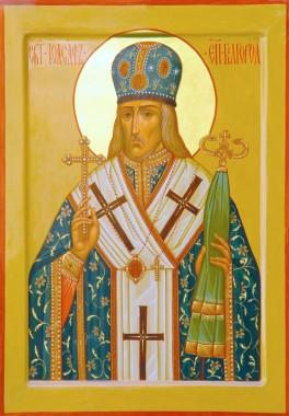 Святитель Иоасаф епископ Белгородский
