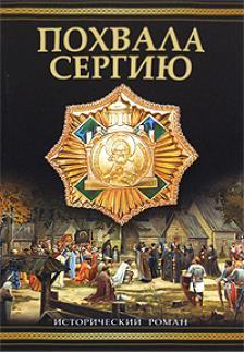 """Книга """"Похвала Сергию"""", Дмитрий Балашов"""