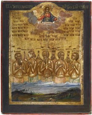 Святыe 40 мучеников Севастийских