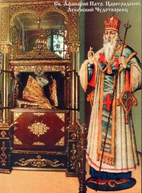 Святитель Афанасий, патриарх Константинопольский, Лубенский и Харьковский чудотворец