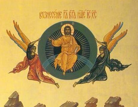 Вознесение Господа нашего Иисуса Христа