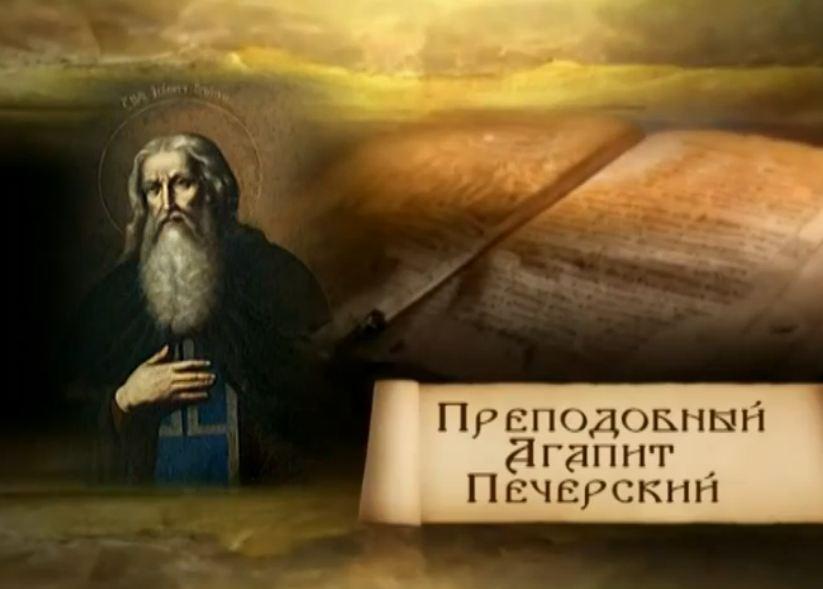 Агапит врач Печерский