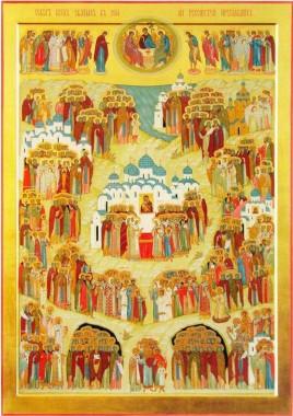 Собор всех святых, в земле Российской просиявших