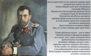 Лучший портрет Николая II