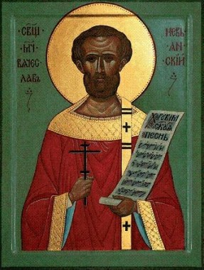 Святой новомученик Вячеслав Невьянский