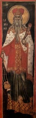 Святой пророк Самуил